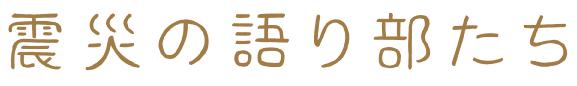 震災の語り部 メインタイトル正式02.png