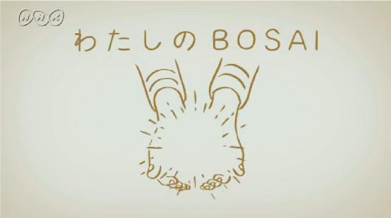 BOSAI05.png