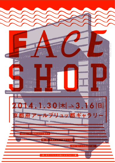 FACESHOP.png