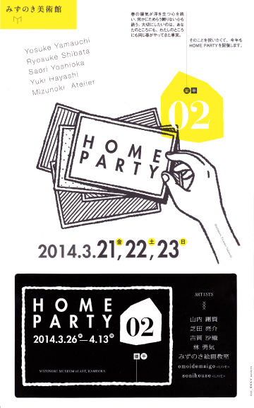 HOME-PARTY02.png