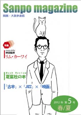 Sanpo-magazine-web.jpg