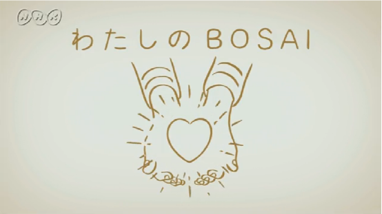 bosai06.png