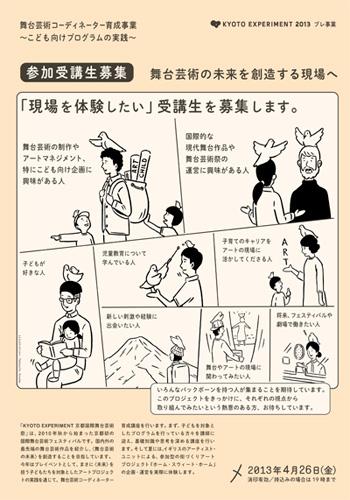 kex_pre_ikusei2.jpg