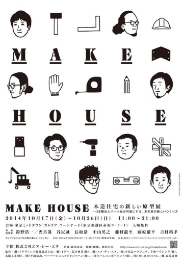 makehouse-.png