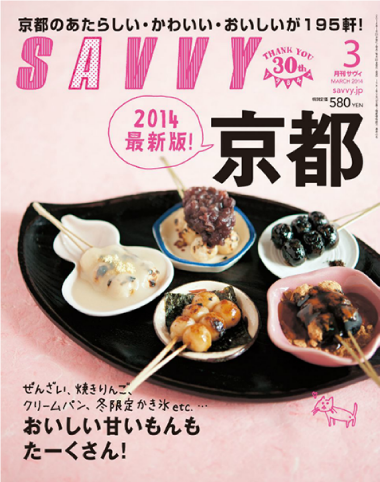 savvy-2014.3.png