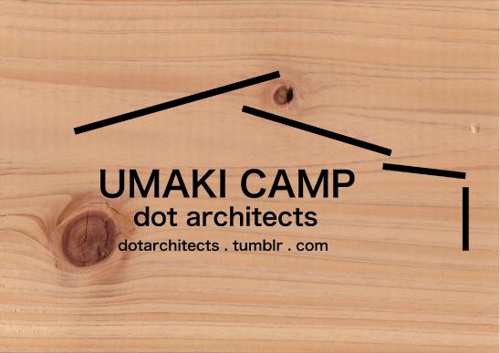 umaki-camp-.png